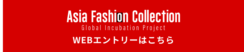Asia Fashion Collection WEBエントリーはこちら