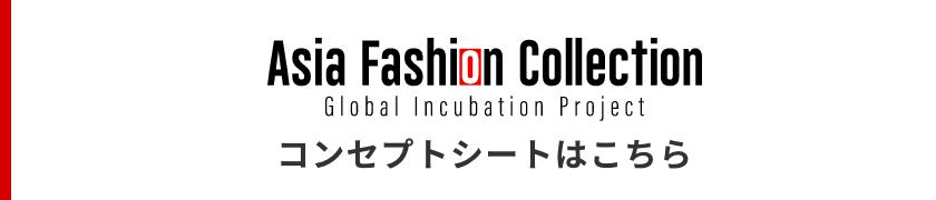 Asia Fashion Collection コンセプトシートはこちら